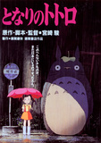 Totoro (My Neighbor) - Japanese Style Posters