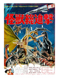 Destroy All Monsters, (AKA 'Kaiju Soshingeki'), 1968 Posters
